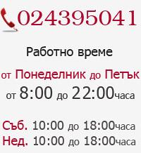Телефон за онлайн резервация на самолетни билети!